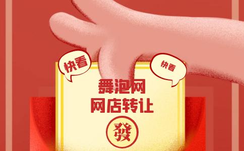 舞泡网网店转让.png