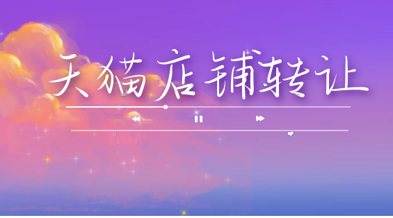 天猫店铺转让PC (3).png