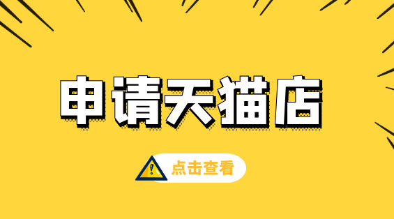 申请天猫店PC.png