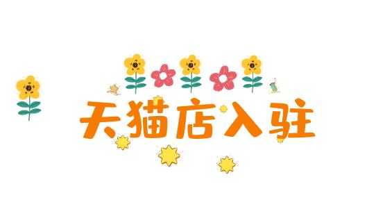 天猫店入驻PC (2).png