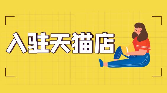 入驻天猫店PC (26).png