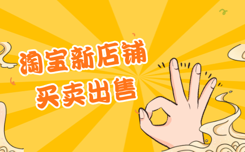 淘宝新店铺买卖出售PC (1).png