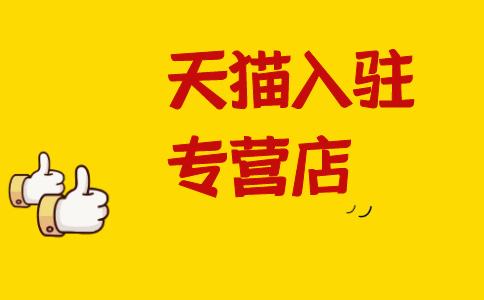 天猫入驻专营店PC (1).png