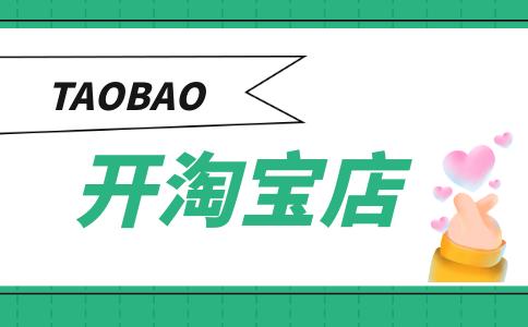 开淘宝店PC (1).png