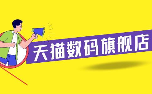天猫数码旗舰店PC (2).png