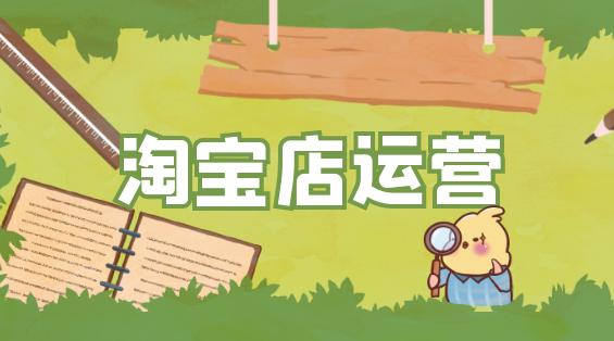 淘宝店运营PC (74).png