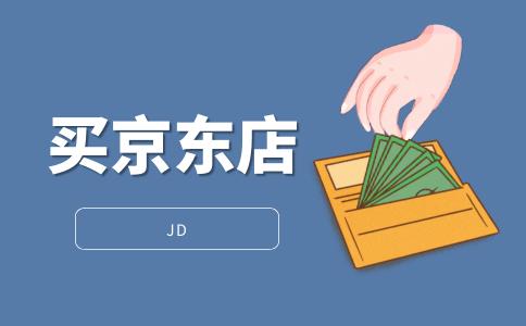 买京东店PC.png