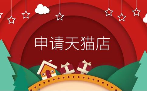 申请天猫店PC (3).png