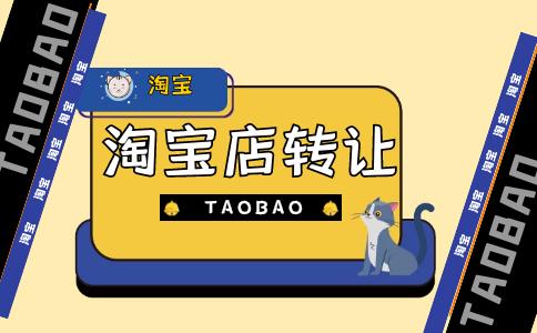 淘宝店转让PC (4).png