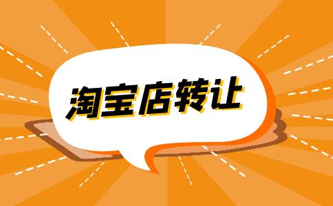 淘宝店转让PC (2).png