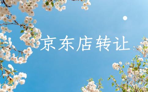 京东店转让PC.png