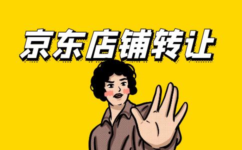 京东店铺转让PC (4).png