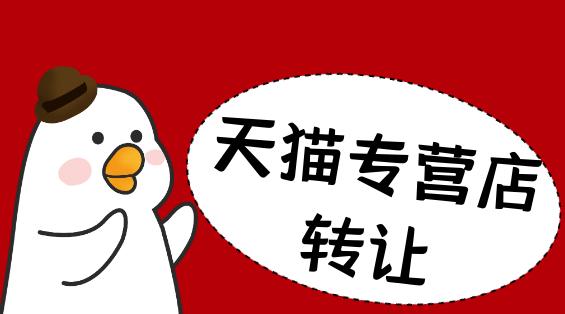 天猫专营店转让PC (5).png