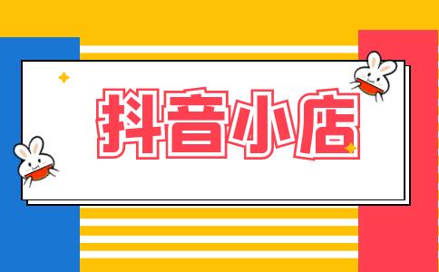 抖音小店PC (12).png